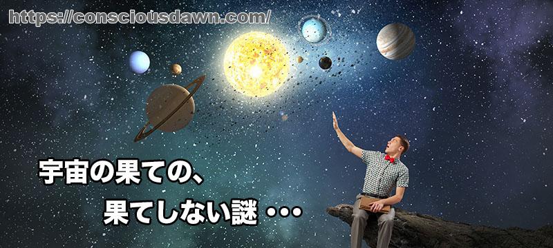 宇宙の果ては、いったいどうなっているのか?