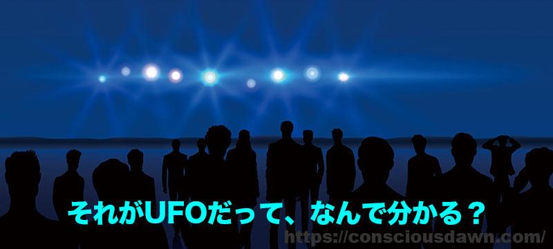 UFOが見える人と見えない人との違いとは?