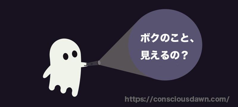 幽霊が見えるかな?