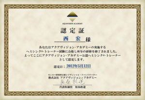 アクアヴィジョン公認ヘミシンク・トレーナー資格
