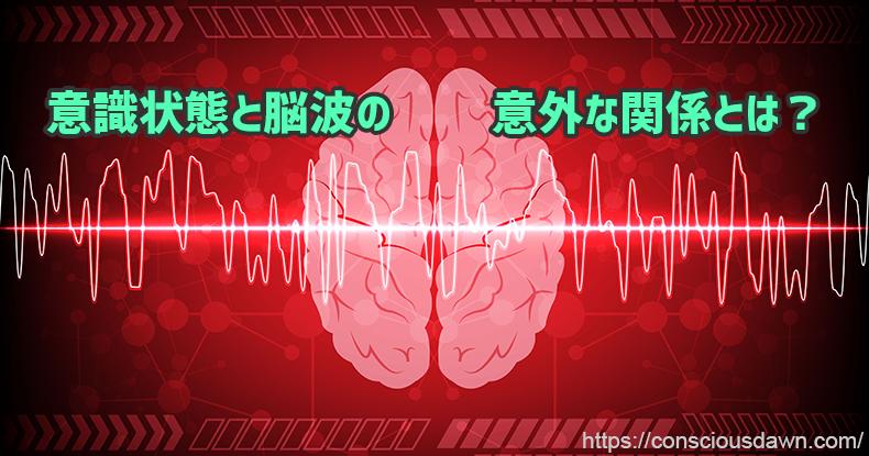 変性意識と脳波の関係