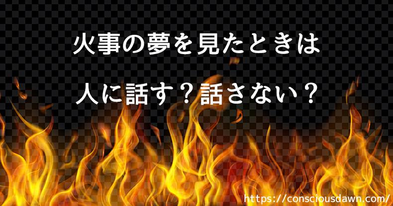火事の夢を見たときは人に話す?話さない?