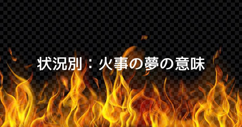 火事の夢の意味とは