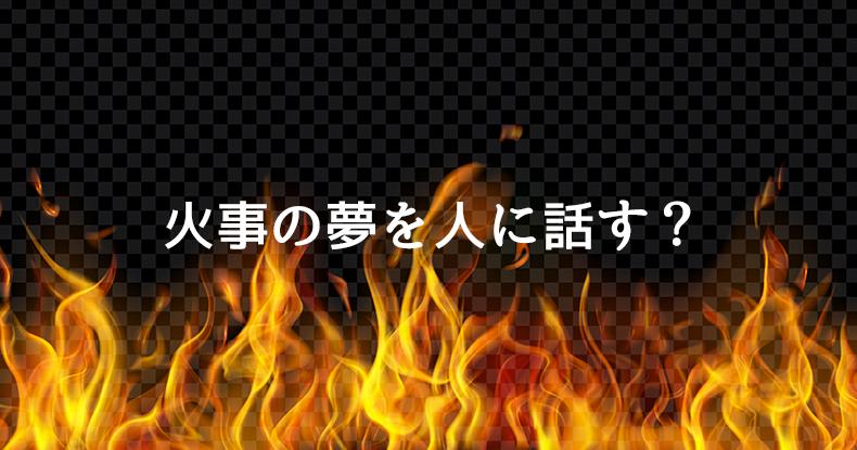 火事の夢を人に話す?話さない?